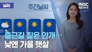 [날씨] 출근길 짙은 안개…낮엔 가을 햇살 (2020.10.18/뉴스데스크/MBC)