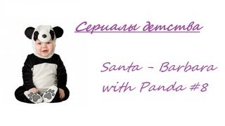 Мои сериалы детства / Santa-Barbara with Panda #8