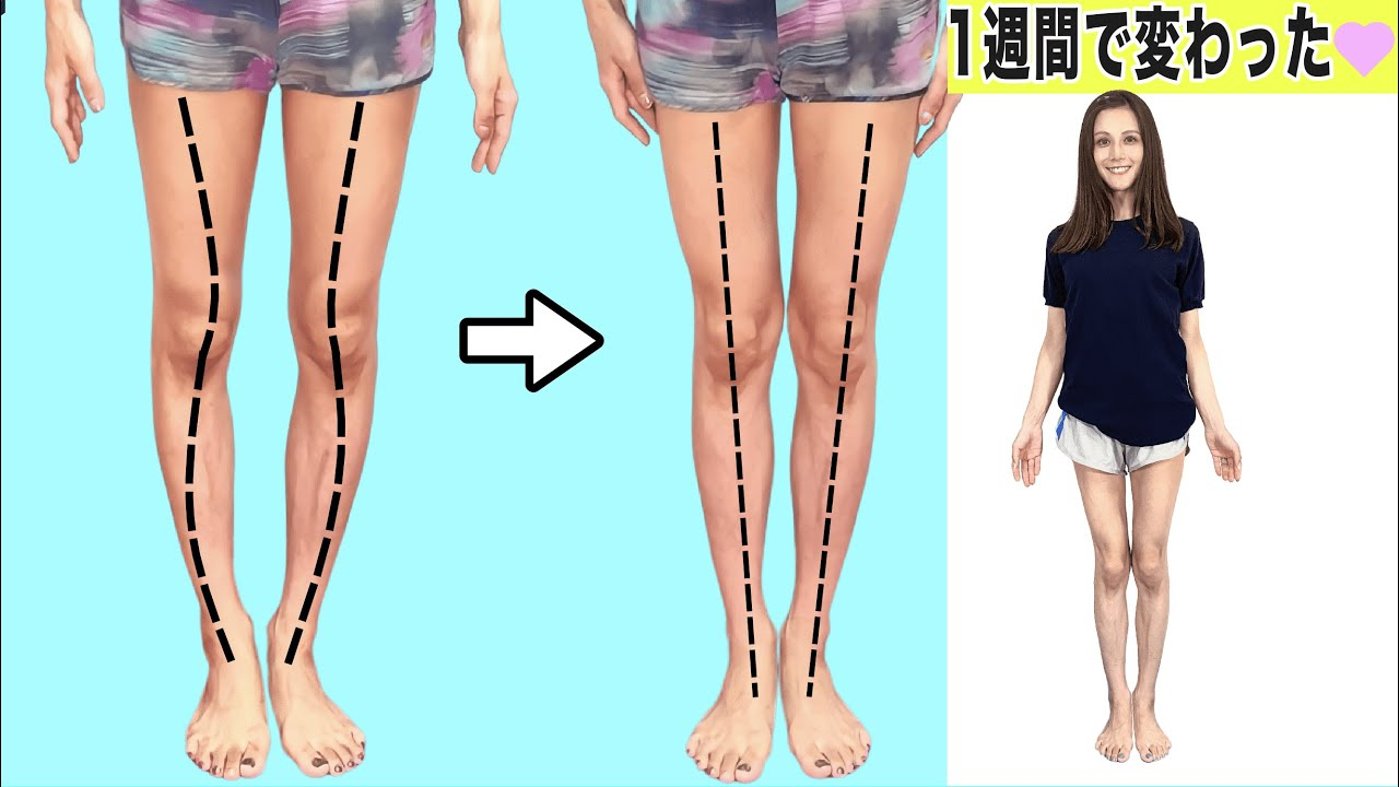 1週間で真っ直ぐキレイな細い脚を作る!【秘訣はカエル足】