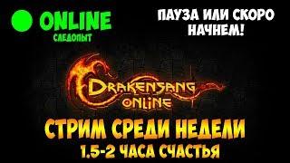(СТРИМ) Drakensang Online - Субботний стрим (1 - 2 часа)