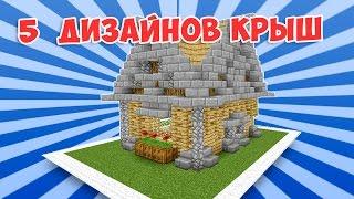 КАК ПОСТРОИТЬ КРЫШУ В МАЙНКРАФТ-5 ДИЗАЙНОВ (HOW TO BUILD A ROOF IN MINECRAFT)(В этом видео я покажу, как построить крышу в Майнкрафт. 5 разных дизайнов крыши в Майнкрафт. Я научу строить..., 2016-04-18T15:01:55.000Z)
