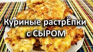 Куриные растрЁпки с сыром Chicken Cutlet Recipe