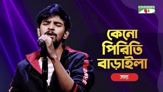 Keno Piriti Baraila | কেনো পিরিতি বাড়াইলা | Shoddo | Bangla Song 2020 | Channel i Tv