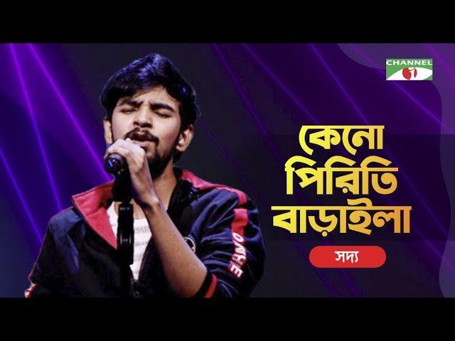 Keno Piriti Baraila | কেনো পিরিতি বাড়াইলা | Shoddo | Bangla Song 2020 | Channel i Tv