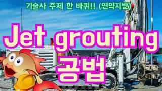 [토목시공기술사] Jet grouting 공법