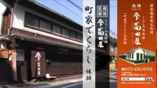 冨田屋 30秒CM (京都観光案内「結屋」)