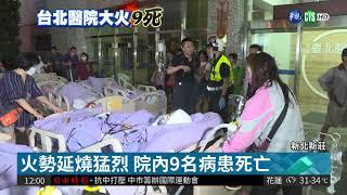 新莊台北醫院凌晨大火 釀9死16傷 | 華視新聞 20180813