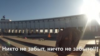 Поклонная гора. Москва.