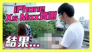 iPhone XS / XS MAX第一次這次很仔細的拍照請大家多多支持訂閱3cTim哥頻...