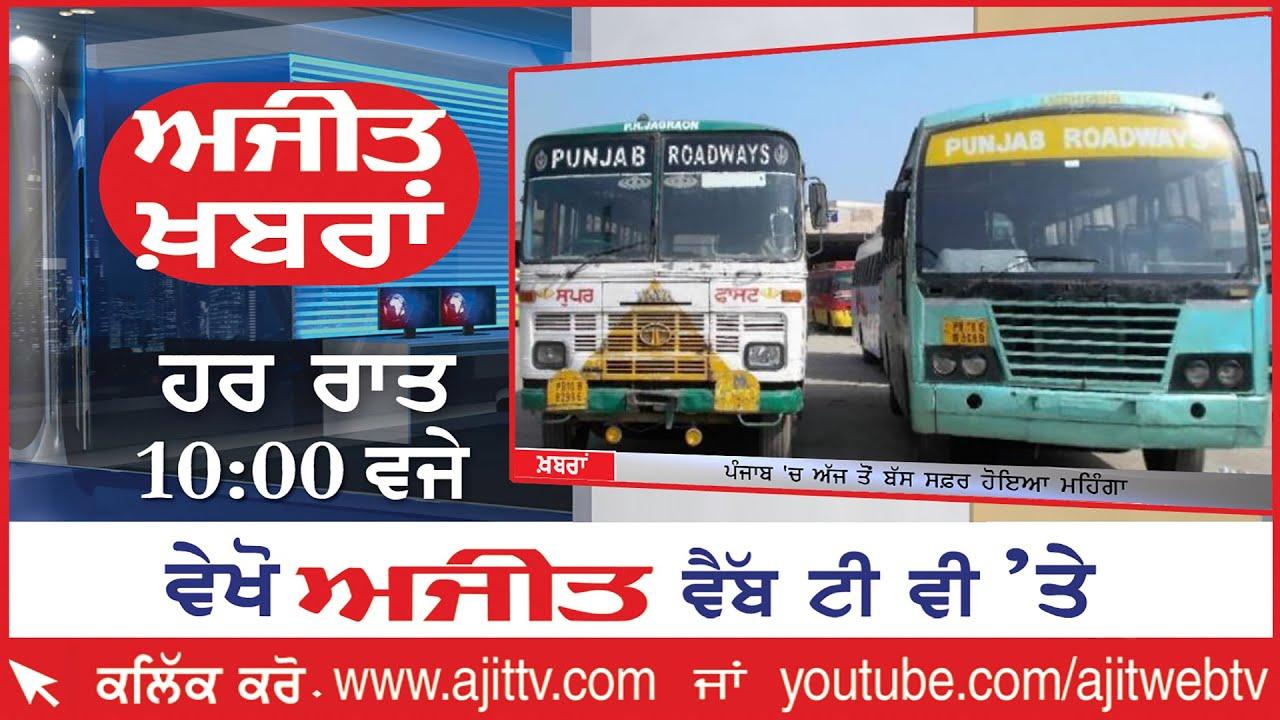 Ajit News @ 10 pm, 1 July 2020 Ajit Web Tv.
