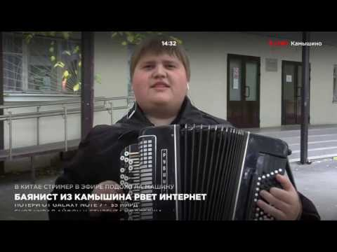 Баянист из Камышина рвет Интернет