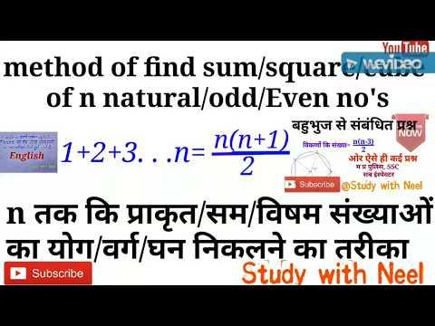 Sum of n natural no.|| n प्राकृत संख्याओ का योग// ओर अन्य सूत्र