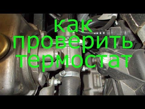 Как проверить термостат не снимая его с авто