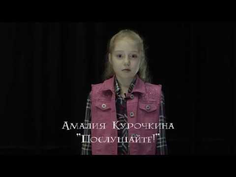 Изображение предпросмотра прочтения – АмалияКурочкина читает произведение «Послушайте! (Послушайте! Ведь, если звезды зажигают…)» В.В.Маяковского