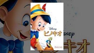 ピノキオ (日本語吹替版) thumbnail