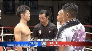 【REBELS.58】Satoru Hashimoto vs Keisuke Niwa