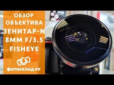Зенит Зенитар-N 8mm обзор от Фотосклад.ру