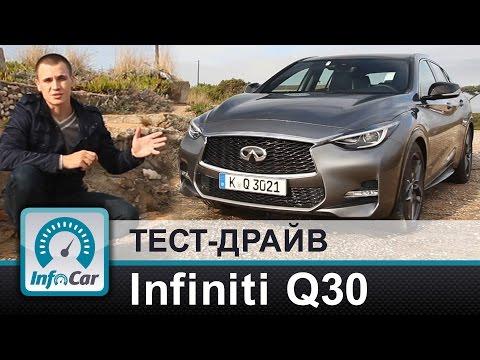Infiniti Q30 первый тест InfoCar.ua Инфинити Кью30