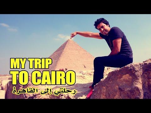 My trip to Cairo | رحلتي الى القاهرة