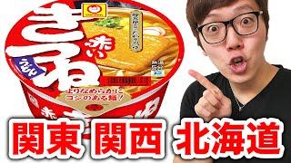 赤いきつねの関東 関西 北海道比較してみた! thumbnail