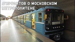 #15ФАКТОВ о метро Москвы