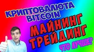 Криптовалюта Bitcoin – майнинг или трейдинг, что лучше?
