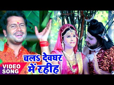 NEW TOP काँवर गीत - Ajeet Anand - Chal Devghar Me - Devghar Chali Huzur - Bhojpuri Kawar Songs 2017