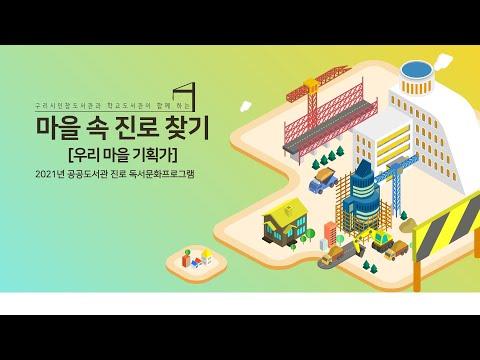 [구리,시민행복특별시] 인창도서관 마을 속 진로찾기 - 우리 마을 기획가 프로그램 모집