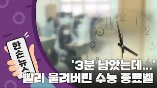 [15초 뉴스] 3분 …