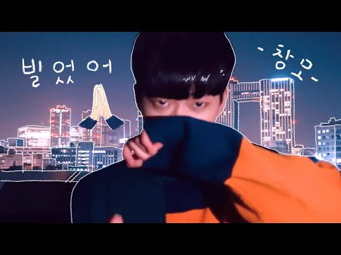 창모 (CHANGMO) - 빌었어 (Cover by 정혜일)
