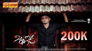 ചെമ്പട്ട്മന | Chempattumana | new malayalam short film |STEEVJOSEPH |ASHIQU TS O'range Media