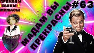 МАДАМ ,А ВЫ ПРЕКРАСНЫ!!!| ПРИКОЛЫ ПОД МУЗЫКУ| ЛУЧШИЕ ПРИКОЛЫ 2018 #63 | СUBE LIKE| VITA TV