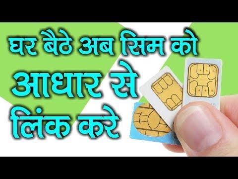 अब घर बैठे सिम को आधार से जोड़े वरना सिम बंद l Sim Card Deactivate