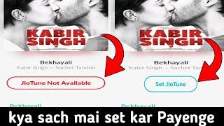 kabir-singh-movie-jio-tune-bekhayali-song-as-jio-tune-kabir-singh-movie