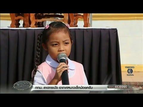 หนูน้อยสุรินทร์วัย 5 ขวบ โชว์ขับร้องเพลงราชาผู้ทรงธรรมอย่างไพเราะ