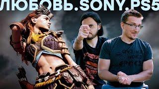 Новые игры для PS5 // Кто (на самом деле) кормит Sony // Horizon ZD на PC