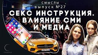 СМЫСЛЫ - Выпуск № 27 Секс инструкция. Влияние СМИ и медиа