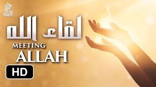 أعظم لقاء في حياتك _ هل ستحب لقاء الله ؟؟ فيديو من أجمل ما تشاهد