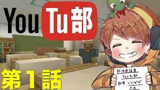 【茶番】私立マイクラ学園YouTu部 第1話