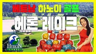"""베트남 하노이 골프  """"헤론레이크CC"""" 소개 영상"""