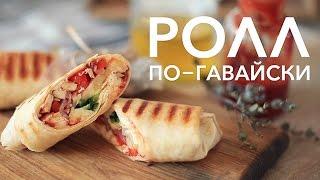 Ролл по-гавайски [Рецепты Bon Appetit]