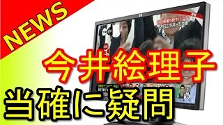 【終了】SPEED今井絵理子、参院選当選確実に国民から失望の声、日本終了...