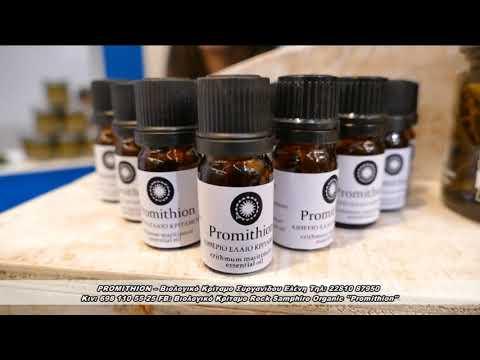 Promithion- Rock Samphire Organic Products