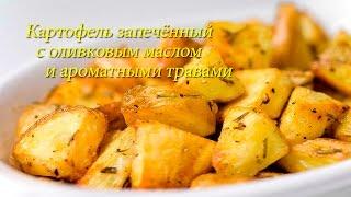 Картофель запечённый с оливковым маслом и ароматными травами