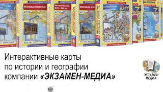 Интерактивные карты. История. География (презентация)