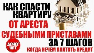 ✓ Как спасти квартиру от ареста судебными приставами за 7 шагов | Нечем платить кредит