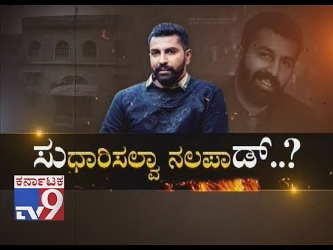 `Sudharisalva Nalapad`: Md Nalapad Continues His Notorious Acts Even After Going To Jail