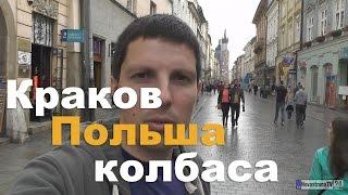 Краков | Польша выходного дня [NovastranaTV](Краков. Город в Польше, который очень сильно пострадал от фашистов. В Кракове есть даже еврейский квартал,..., 2015-06-30T13:36:38.000Z)