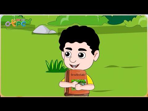 วิชาหนาเจ้า - สื่อการเรียนการสอน ภาษาไทย ป.3