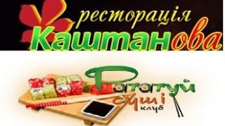 Каштанова Ресторація мексиканська кухня замовити суші з доставкою Тернопіль(, 2015-05-15T11:30:47.000Z)